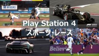 ps4 スポーツ レース