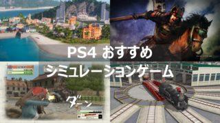 PS4 シミュレーション おすすめ