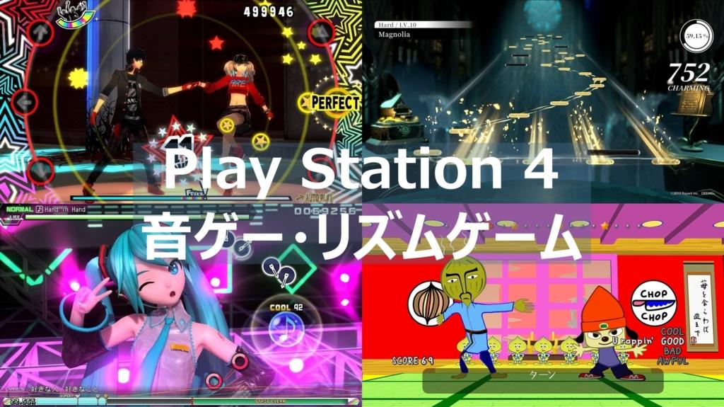 PS4 音ゲー リズムゲーム