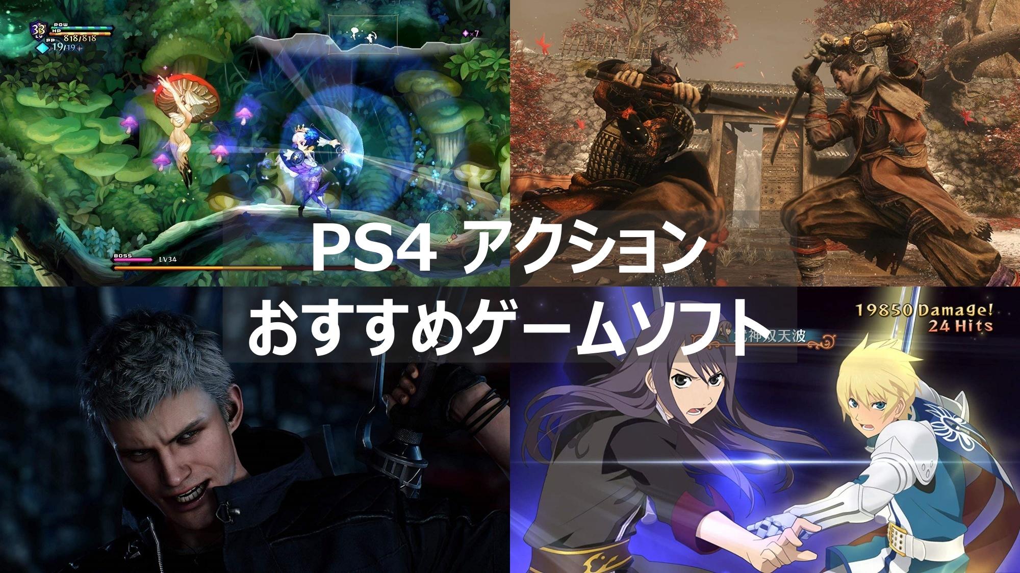 PS4】おすすめアクションゲームソフトを30本以上まとめて紹介 ...