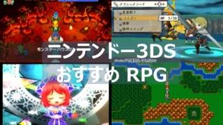 3DS RPG