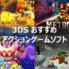 【3DS】おすすめアクションゲームソフト20本以上紹介!!