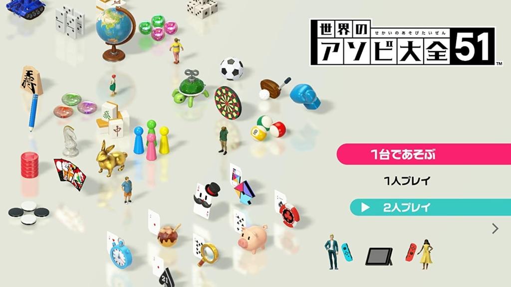 世界の遊び大全51