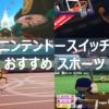 【スイッチ】おすすめスポーツゲーム10本以上まとめて紹介!!