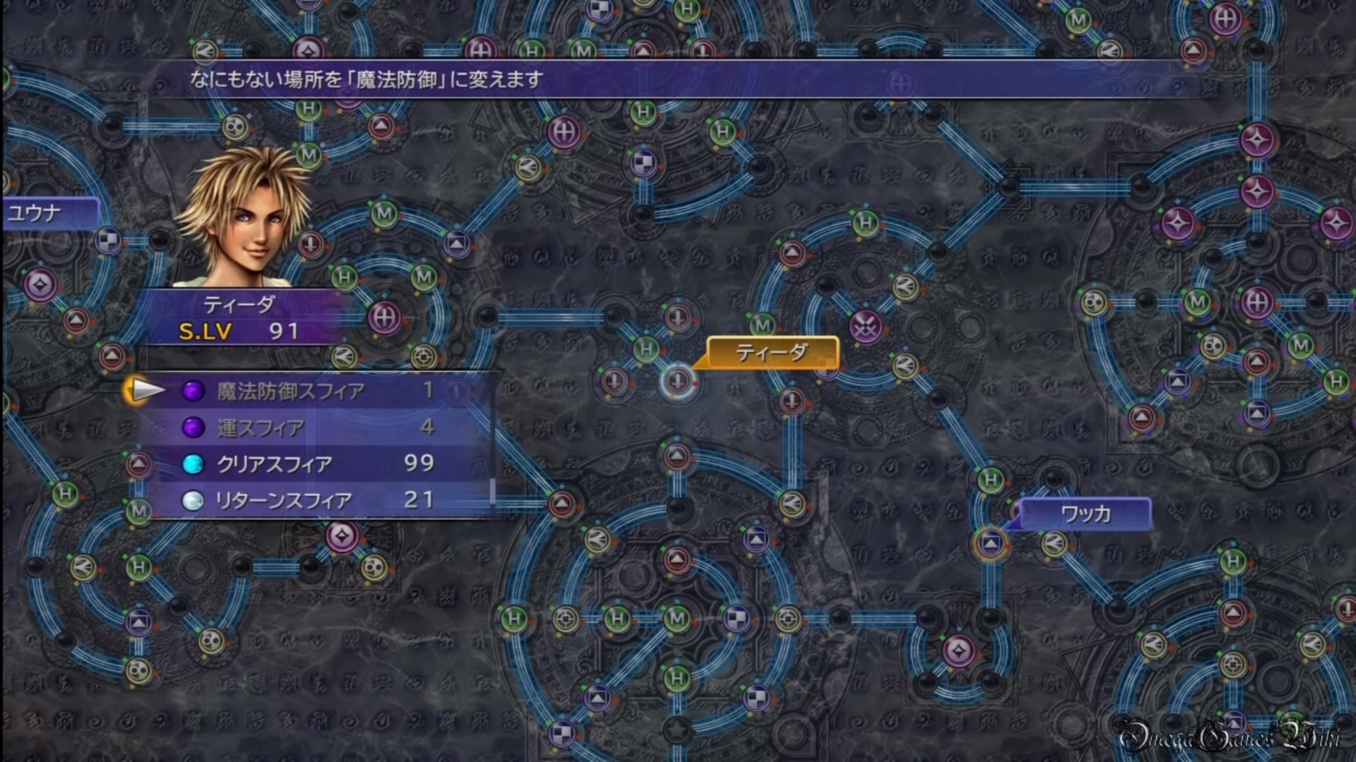 ファイナルファンタジーX/X-2 HD Remaster_2
