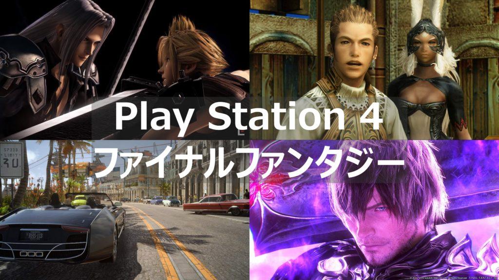 PS4 ファイナルファンタジー