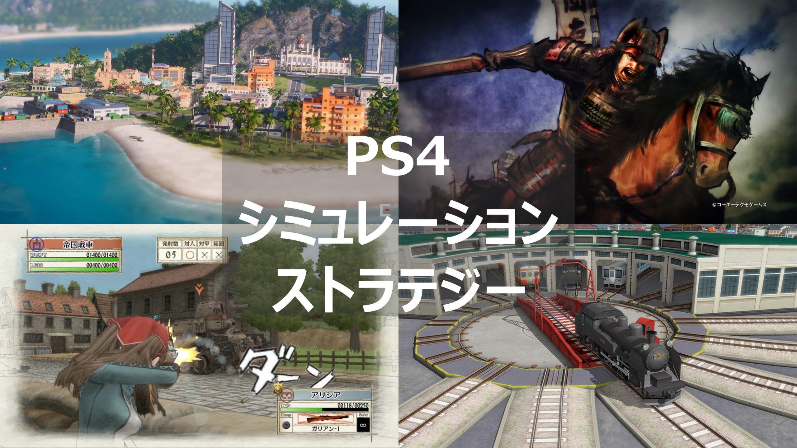PS4 シミュレーション ストラテジー