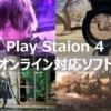 PS4 オンライン
