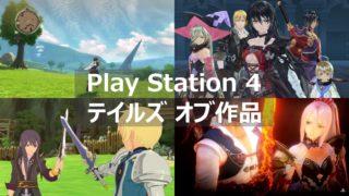 PS4 テイルズオブ作品