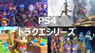 PS4 ドラクエシリーズ