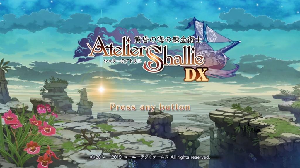 シャリーのアトリエ ~黄昏の海の錬金術士~ DX