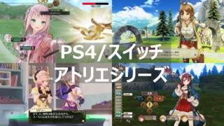 PS4 スイッチ アトリエ