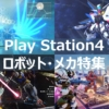 PS4 ロボット メカ