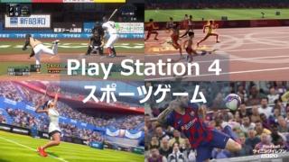PS4 スポーツ