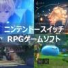 スイッチ RPG