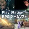 【PS4】RPGのおすすめゲームソフト49選!!|新作・ジャンル別に紹介