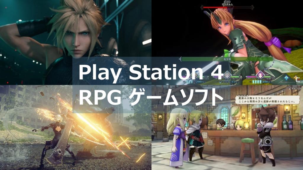PS4 RPG