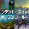 【スイッチ】オープンワールドのおすすめゲームソフトを紹介!!