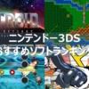 【3DS】おすすめゲームソフトランキング75選!!