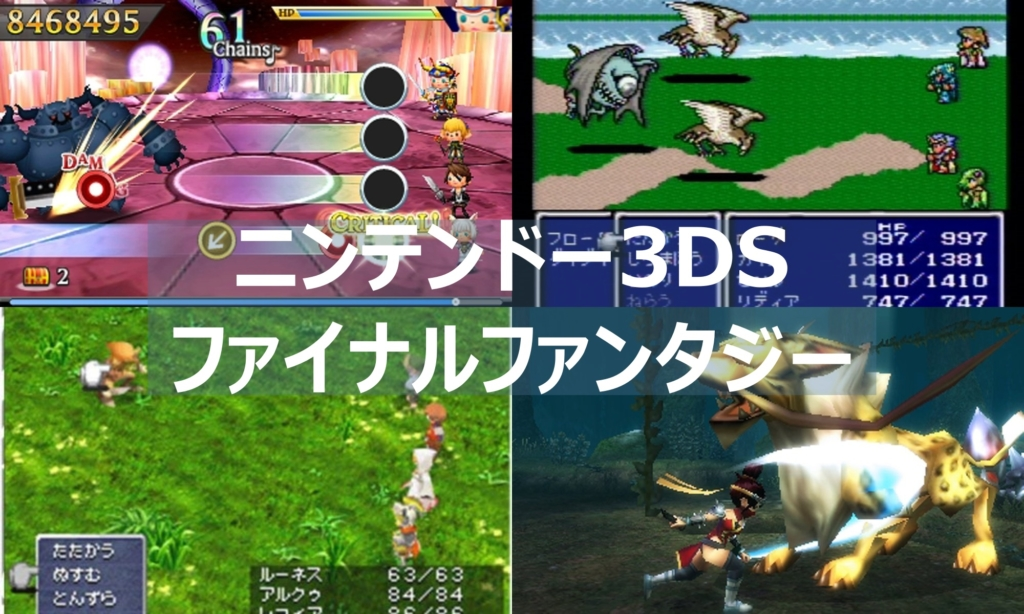 3DS FF