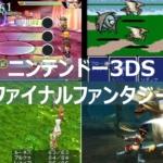 3DS FF