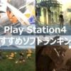 【2020年最新】PS4おすすめゲームソフトランキング104選!!