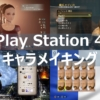 PS4 キャラメイク