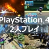 PS4 2人プレイ