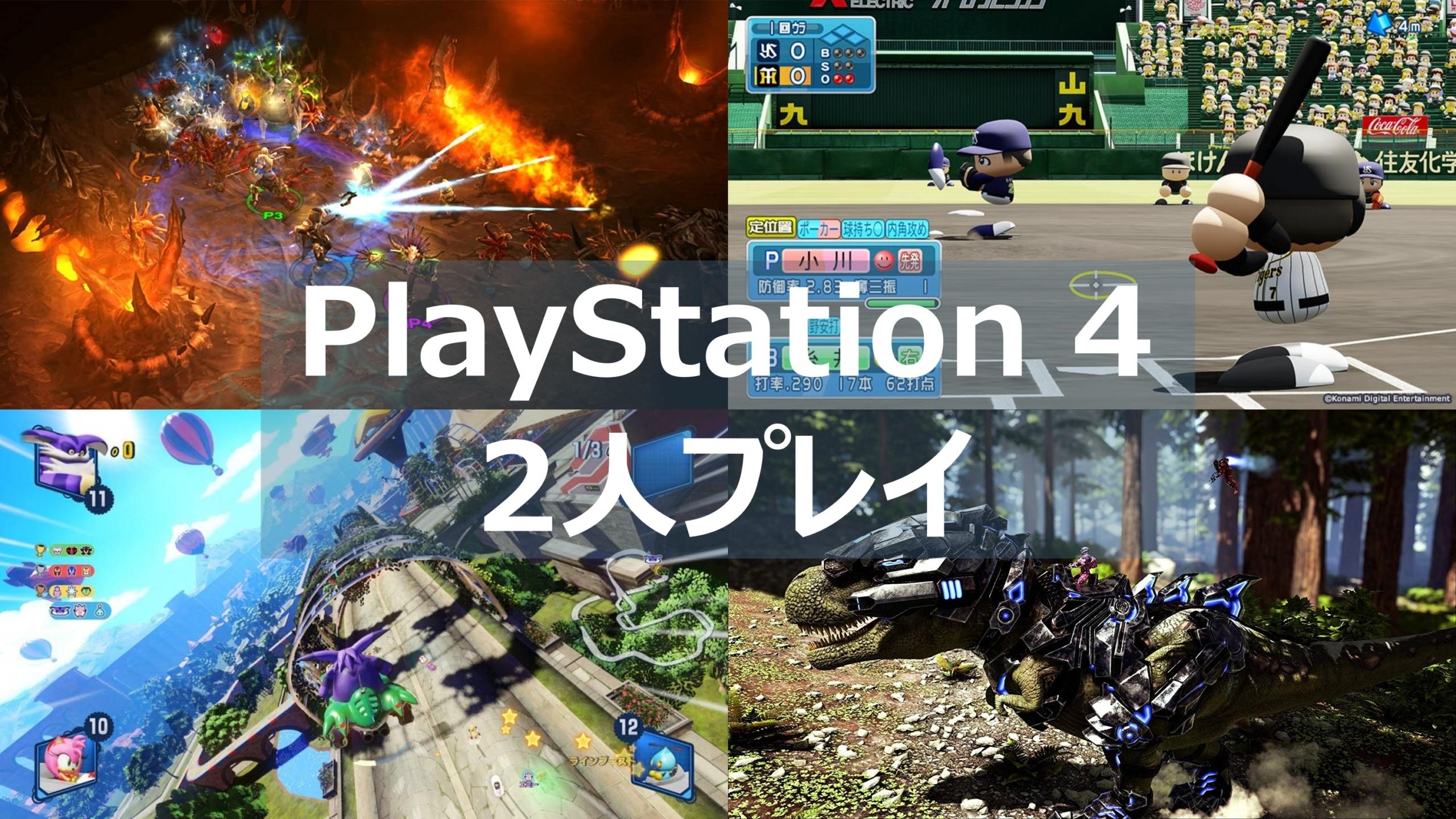 ふたり で オフライン ps4 遊ぶ 【最新】PS4オフラインの協力・対戦プレイおすすめ7選!