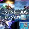 【3DS】3DSであそべるガンダムゲームソフトまとめて紹介!!