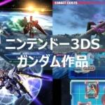3DS ガンダム