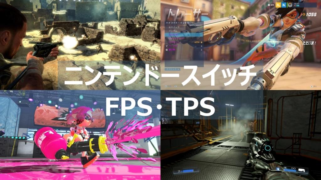 スイッチ FPS・TPS