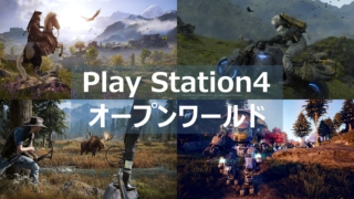 PS4 オープンワールド
