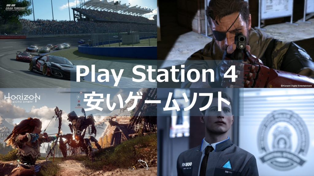 PS4 安い