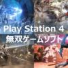 【PS4】無双シリーズのおすすめゲームソフト紹介!!