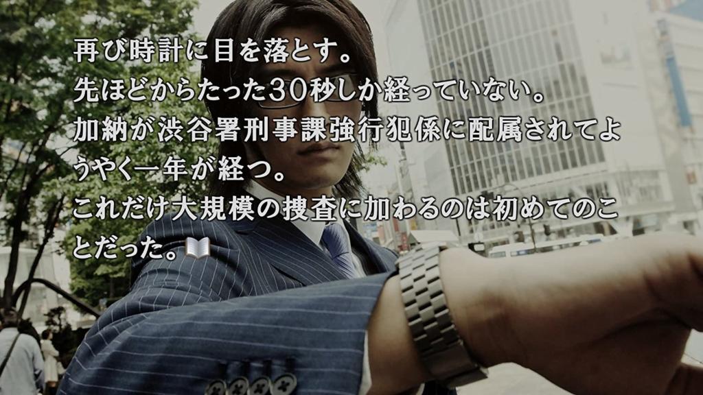428 封鎖された渋谷で