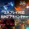 RPG アドベンチャー 2人