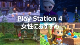 PS4 女性