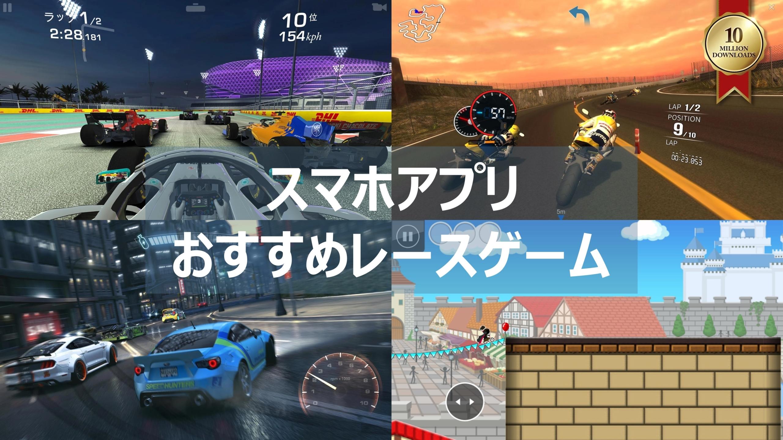スマホアプリ_レースゲーム