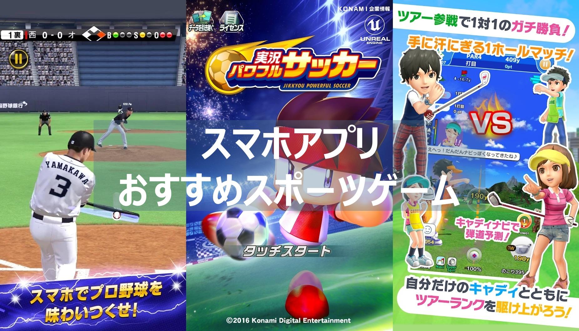 スマホアプリ_スポーツゲーム