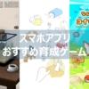 スマホアプリ_育成ゲーム