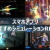 スマホアプリ_シミュレーションRPG