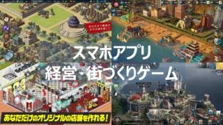 アプリ 経営・街づくりシミュレーション
