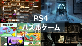 PS4 パズルゲーム