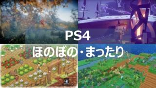 PS4 ほのぼの・まったり