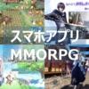 スマホアプリ MMORPG