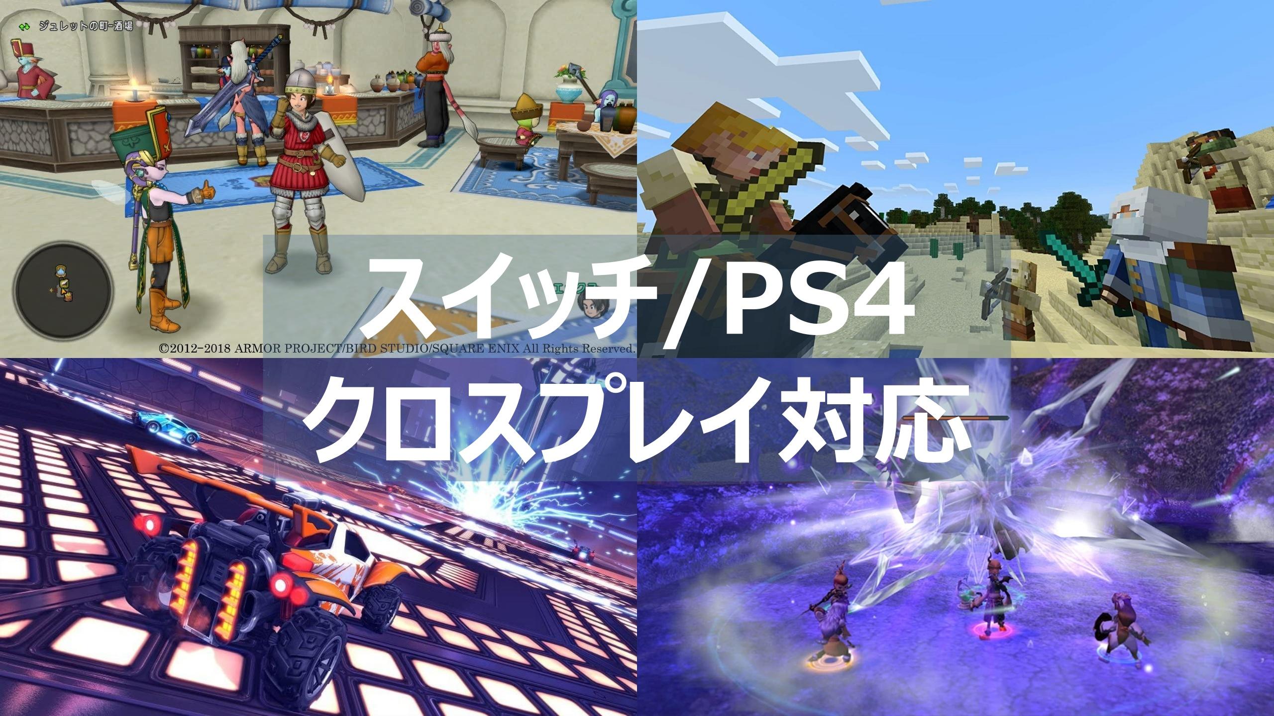 スイッチ PS4 クロスプレイ
