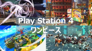 PS4 ワンピース