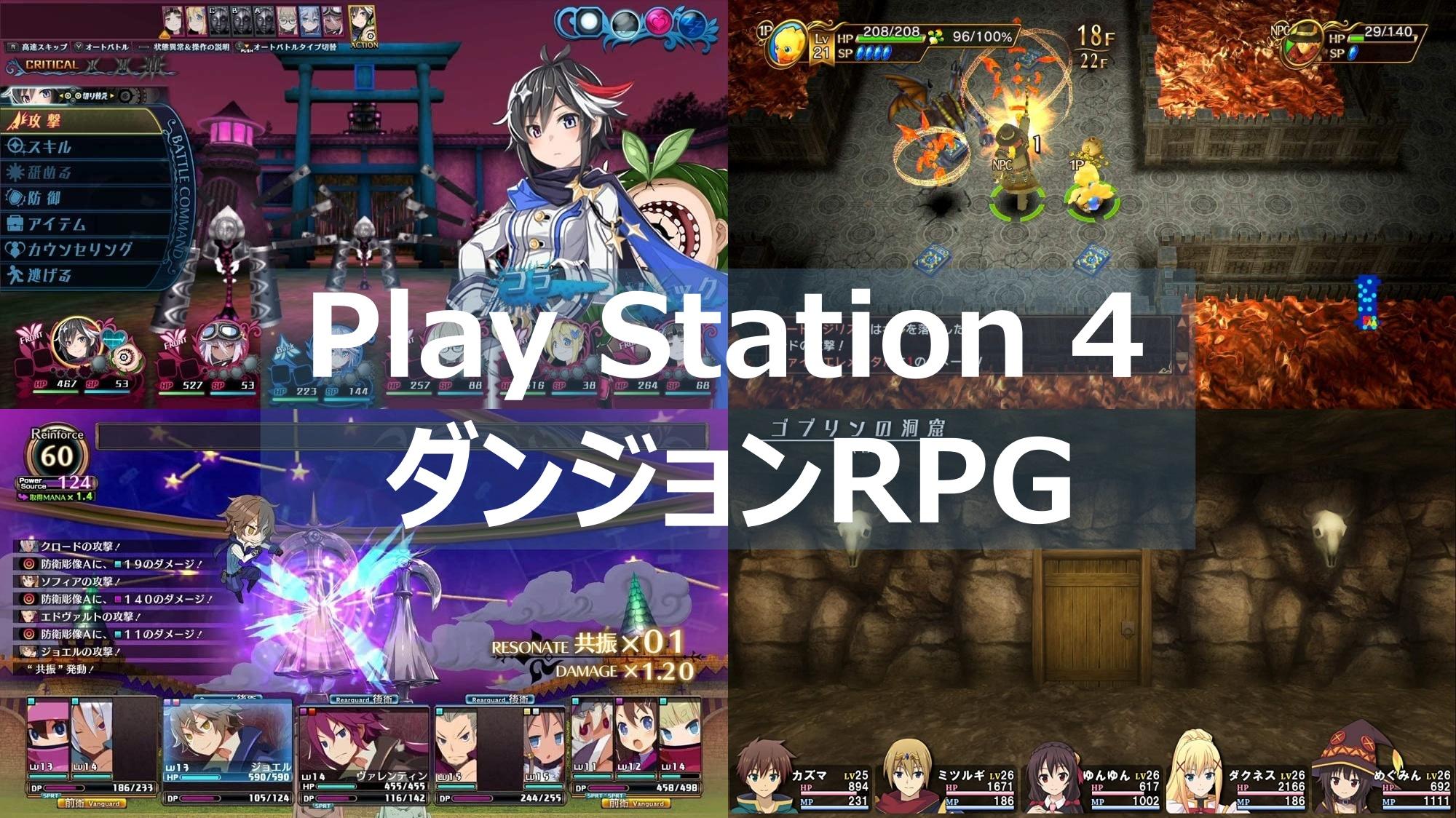 PS4 ダンジョンRPG