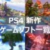 【PS4】2021年新作ゲームソフト一覧 購入/予約が今すぐ可能なソフトのみ紹介